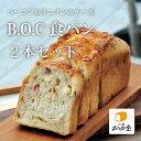 ■ベーコン&オニオン&チーズのBOC食パン 2本セット <1日数量限定10セットのみ> 焼きたて高級食パンを即冷凍! お取り寄せ 毎日の朝食・お中元・お歳暮・母の日・ギフトにどうぞ