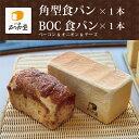 ■角型食パン(プレーン味)×1本■BOC(ベーコン&オニオン&チーズ)×1本合計2本入り<1日数量限定20セットのみ> 焼きたて高級食パンを即冷凍! お取り寄せ 毎日の朝食・お中元・お歳暮・母の日・ギフトにどうぞ