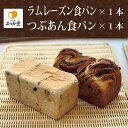 ■つぶあん食パン1本■ラムレーズン食パン1本合計2本セット<1日数量10セット限定> 焼きたて高級食パンを即冷凍! お取り寄せ 毎日の朝食・お中元・お歳暮・母の日・ギフトにどうぞ