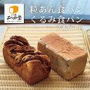 ■粒あん食パンとくるみパンの計2本セット<1日数量限定20セットのみ> 焼きたて高級食パンを即冷凍! お取り寄せ 毎日の朝食・お中元・お歳暮・母の日・ギフトにどうぞ