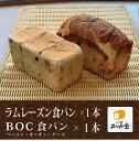 ■ラムレーズン食パン×1本■BOC(ベーコン&オニオン&チーズ)×1本合計2本入り<1日数量限定20セットのみ> 焼きたて高級食パンを即冷凍! お取り寄せ 毎日の朝食・お中元・お歳暮・母の日・ギフトにどうぞ
