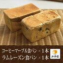 ■コーヒーマーブル食パン1本■ラムレーズン食パン1本合計2本セット<1日数量10セット限定> 焼きたて高級食パンを即冷凍! お取り寄せ 毎日の朝食・お中元・お歳暮・母の日・ギフトにどうぞ