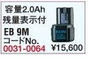 ニカドバッテリー 9.6V EB9M 日立工機(HITACHI)