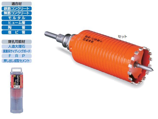 ドライモンドコアドリルセット 45.0mm PCD45(R) ミヤナガ