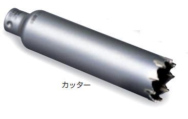振動用コアドリル用カッターのみ 160.0mm PCSW160C ミヤナガ