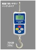 【点2倍】数字用手掂量(20kg)#70109 Shinwa测量[【ポイント2倍】デジタル手秤(20kg) #70109 シンワ測定]