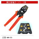 [point double] crimp tool (nude crimp terminal, sleeve use) MH-5S Ma Bell (MARVEL)