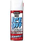 超強力解氷スプレー アイスオフ 420ml NO2155 呉(KURE)【あす楽対応】【注目商品】