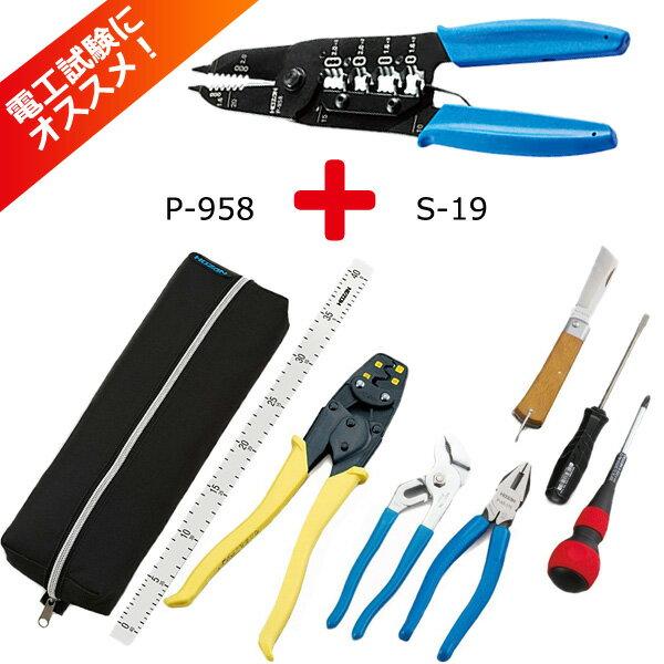 電気工事士技能試験セット S-19+P-958 ホーザン(HOZAN)【あす楽対応】【動画紹介】【注目商品】【05P19Jun15】