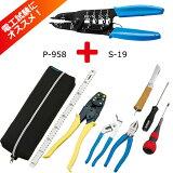電気工事士技能試験セット S-19+P-957 ホーザン(HOZAN)【あす楽対応】【動画紹介】【注目商品】