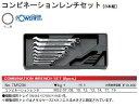 コンビネーションレンチセット 8本組 TMS208 KTC(京都機械工具)