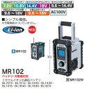 マキタ(makita) 充電式ラジオ 白 MR102W