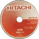 切断砥石 180X2.5X22mm A36TBF 5枚入り 0030-8260 日立工機(HITACHI)