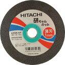 切断砥石 180X2.0X22mm AZ36PBF 10枚入り 0032-9511 日立工機(HITACHI)