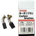 カーボンブラシ 2個入 608GY1 6541327 リョービ(RYOBI)