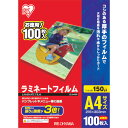 IRIS(アイリスオーヤマ) ラミネートフィルム A4 100枚入 LZ-5A4100
