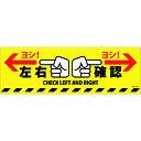 日本緑十字社 路面標示ステッカー 左右確認・ヨシ! 200×600mm 滑り止めタイプ PVC 101164