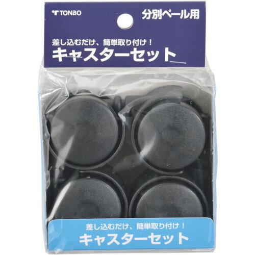 分別ペール用キャスターセット ブラック 87604 TONBO(新輝合成)