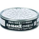防毒マスク吸収缶 有機ガス用 CA104N2OV シゲマツ