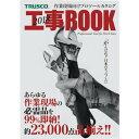 【あす楽】【数量限定配布】TRUSCO(トラスコ) 2018年版工事BOOK