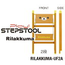 Play! STEPTOOL 踏み台 リラックマ 2段 RILAKKUMA-UF2A Pica(ピカ)