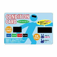 컨디션 카드 HO-16A 단위