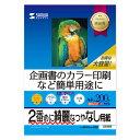サンワサプライ インクジェットスーパーファイン用紙・200枚 JP-EM4NA4N-200