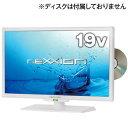 neXXion WS-TV1955DHW[19インチDVD内蔵テレビ(ホワイト)]※送料無料