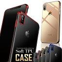 (薄型TPU)【今なら強化ガラス付】 iphone8 ケース...