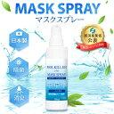 【マスク除菌】 マスク スプレー マスクスプレー ハッカ 脱臭 除菌 ウイルス power7 新光ネット