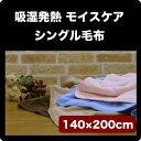 【モイスケアマイクロフリースブランケットシングルサイズ(140×200cm)【RCP】SS10P03mar13