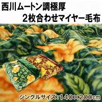 西川ファータイプ2枚合せマイヤー毛布