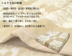 西川のシルク毛布