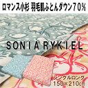 Soniarykiel_top