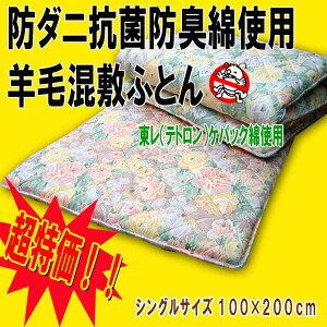 マットレス シングル 敷き布団