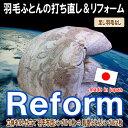 Reform_80gara