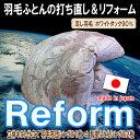 Reform_80gwd90
