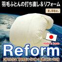 Reform_kinari_hada