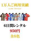 アロハシャツ Type A(お揃いのムームー有)ハワイ、グァム、沖縄の結婚式に参列する服装にピッタリのアロハシャツ!