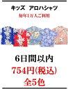 【レンタル】キッズ(子供用) アロハシャツ 全5色 ハワイ・グアム・沖縄挙式、結婚