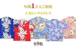 【レンタル】<strong>キッズ</strong>(子供用) <strong>アロハシャツ</strong> 全5色 ハワイ・グアム・沖縄挙式、結婚式にピッタリです。