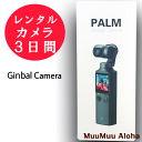 【レンタル】FIMI PALM(2019年11月発売モデル)ジンバルカメラ 4Kビデオカメラ microSD 64GB付き Wi-Fi&Bluetoothスマホ対応 レンタル料金 3日間(運動会、結婚式、旅行に最適。また、購入前のお試しにお勧め)