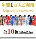 【レンタル】アロハシャツ Type A(お揃いのムームー有)ハワイ、グァム、沖縄の結婚式