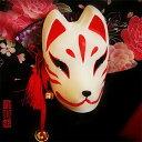 即納 コスプレ道具 マスク 夏祭り 花火大会 学園祭 文化祭 ハロウィン コスチューム 舞台 手作りマスク 仮面 お化け 狐キツネのお面 面具