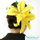 ≪フラダンス 髪飾り フラ衣装≫カサブランカ ヘアクリップ≪黄色 シルクフラワー≫