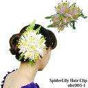 フラダンス 髪飾り スパイダーリリィ ヘアクリップ ピンク