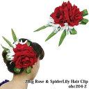 フラダンス 髪飾り 2ビッグローズ & スパイダーリリィ ヘアクリップ 赤