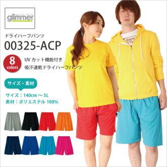 多彩的顏色和大小-富含幹物質短褲