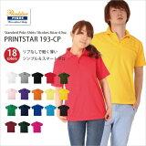 【レビューを書いて送料100引き】シンプルで軽量の選べる18色のポロシャツ【レビューを書いて送料100引き】豊富なカラー展開のポロシャツ18色(SS〜3L)