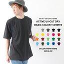Tシャツ 半袖!ビッグサイズ大きいサイズとUVカットの吸汗速乾ドライTシャツ(3L 4L 5L)|メンズ レディース ユニセックス ドライtシャツ ドライティーシャツ メンズtシャツ レディースtシャツ 半袖ティーシャツ 半袖tシャツ シンプル 無地tシャツ 無地ティーシャツ 夏服